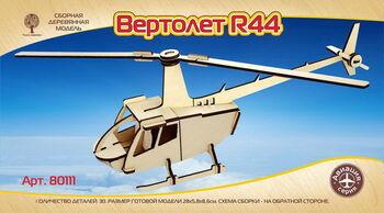 Модель деревянная сборная, Воздушный транспорт Вертолет R44 (mini)