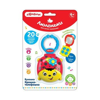 Музыкальная игрушка Азбукварик Букашка Крошка-телефошка