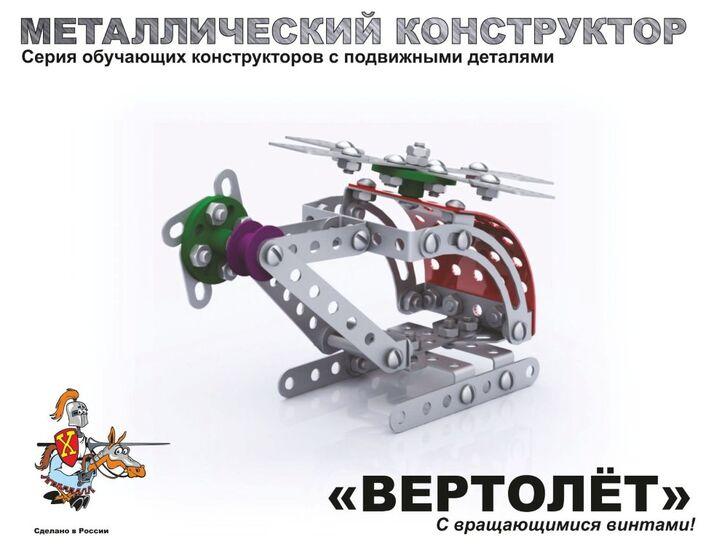 Металлический конструктор Вертолёт с движущимися деталями
