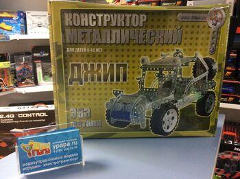 Конструктор металлический Джип (383 дет)