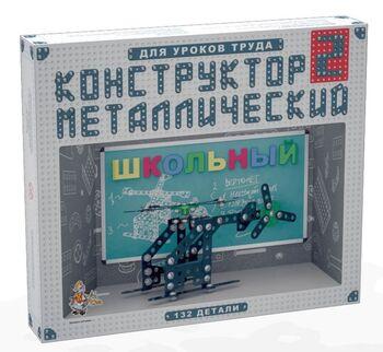 Конструктор металлический для уроков труда - Набор Школьный-2
