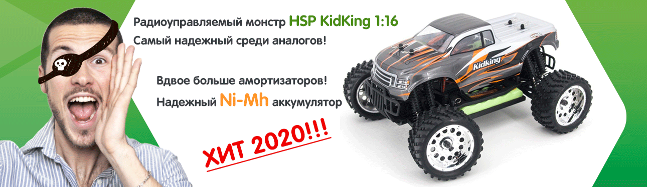 Hsp Kidking